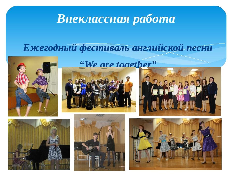"""Ежегодный фестиваль английской песни """"We are together"""" Внеклассная работа"""