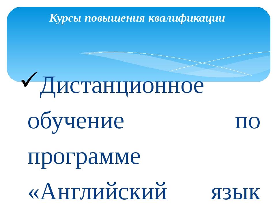 Дистанционное обучение по программе «Английский язык для Республики Татарста...
