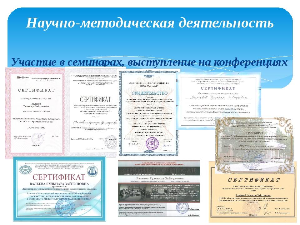 Участие в семинарах, выступление на конференциях Научно-методическая деятельн...
