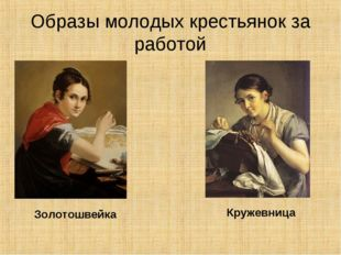 Образы молодых крестьянок за работой Золотошвейка Кружевница