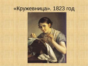 «Кружевница». 1823 год
