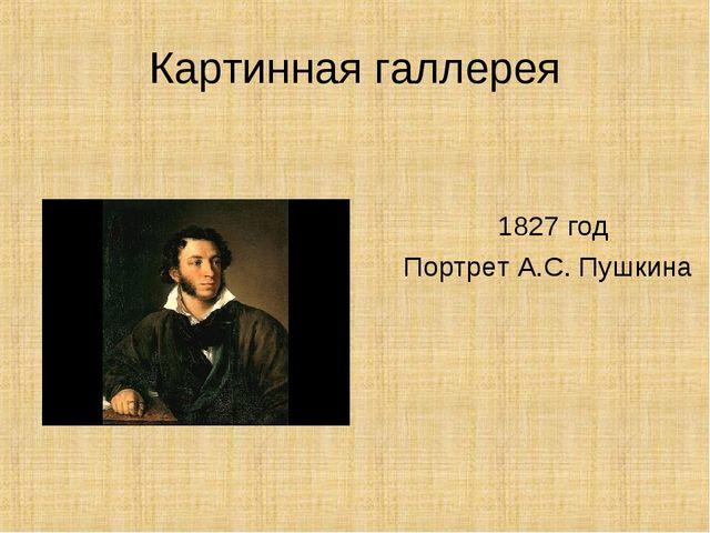 Картинная галлерея 1827 год Портрет А.С. Пушкина