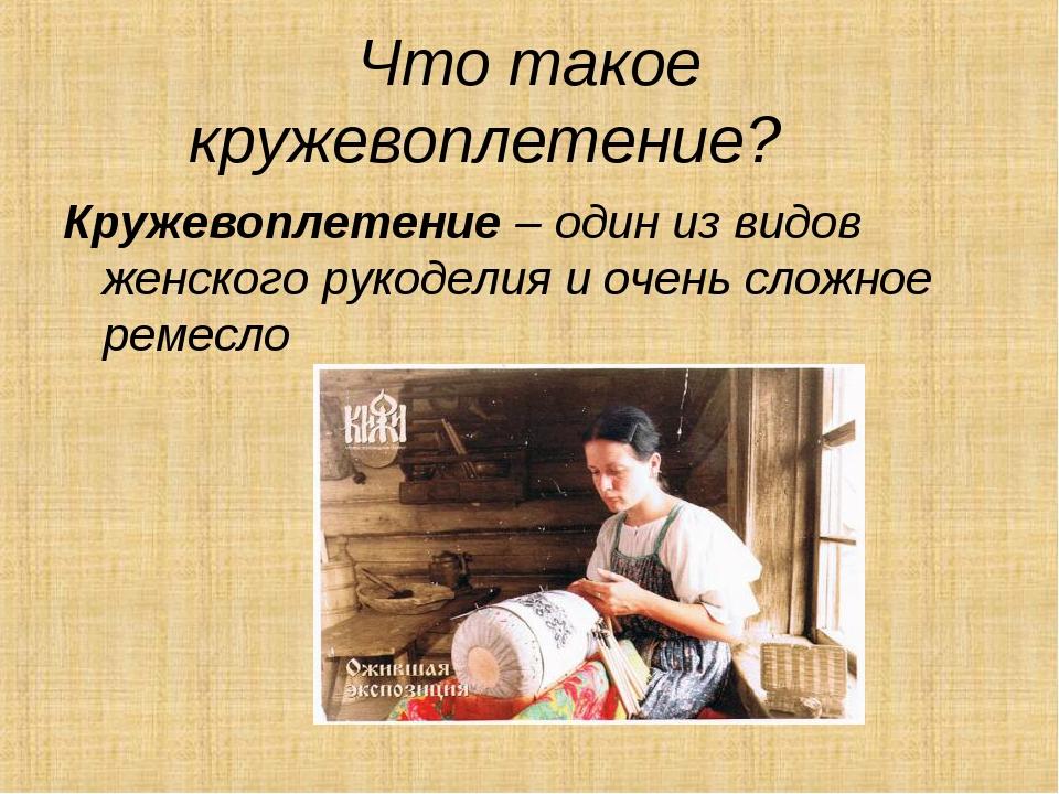 Что такое кружевоплетение?  Кружевоплетение – один из видов женского руко...
