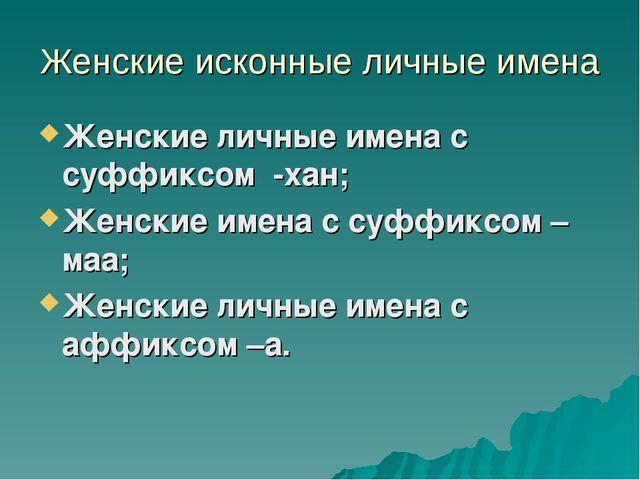 Женские исконные личные имена Женские личные имена с суффиксом -хан; Женские...