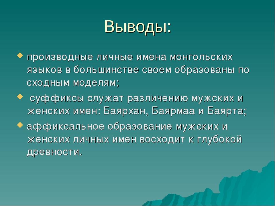 Выводы: производные личные имена монгольских языков в большинстве своем образ...