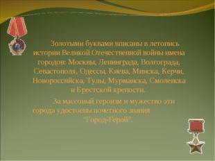 Золотыми буквами вписаны в летопись истории Великой Отечественной войны имен