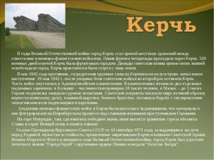 В годы Великой Отечественной войны город Керчь стал ареной жестоких сражений