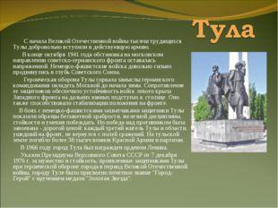 С начала Великой Отечественной войны тысячи трудящихся Тулы добровольно всту