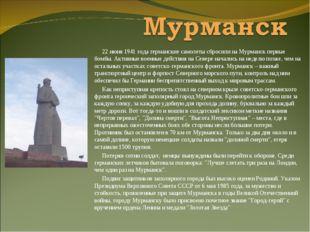 22 июня 1941 года германские самолеты сбросили на Мурманск первые бомбы. Акт