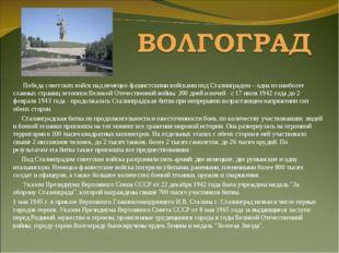 Победа советских войск над немецко-фашистскими войсками под Сталинградом – о
