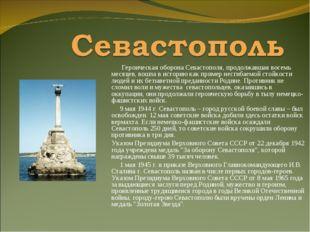 Героическая оборона Севастополя, продолжавшая восемь месяцев, вошла в истори