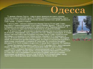 73-дневная оборона Одессы – один из ярких примеров массового героизма советс