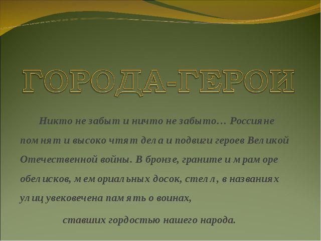 Никто не забыт и ничто не забыто… Россияне помнят и высоко чтят дела и подви...