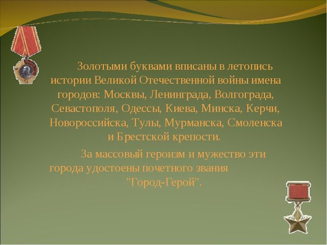 Золотыми буквами вписаны в летопись истории Великой Отечественной войны имен...