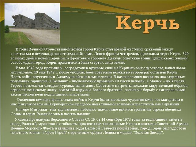 В годы Великой Отечественной войны город Керчь стал ареной жестоких сражений...