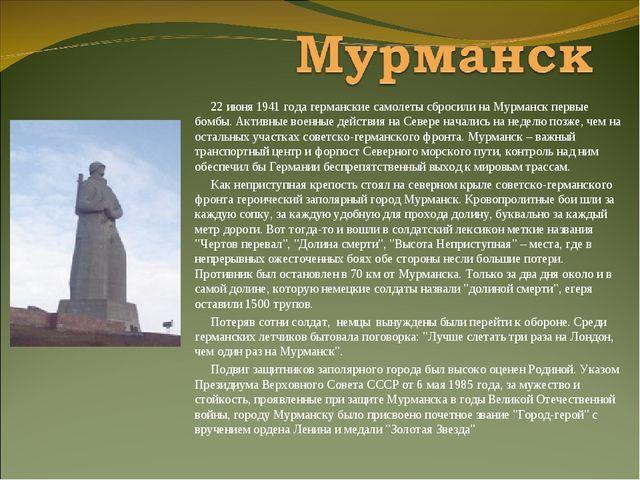 22 июня 1941 года германские самолеты сбросили на Мурманск первые бомбы. Акт...