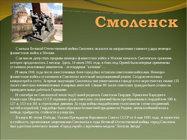 С начала Великой Отечественной войны Смоленск оказался на направлении главно...