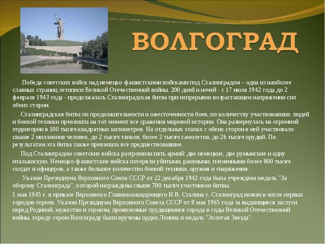Победа советских войск над немецко-фашистскими войсками под Сталинградом – о...