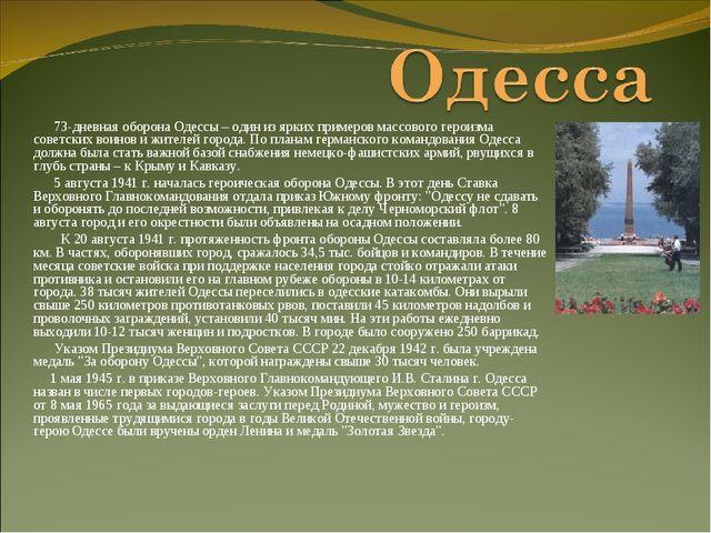 73-дневная оборона Одессы – один из ярких примеров массового героизма советс...