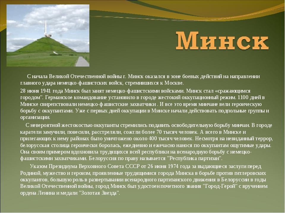 С начала Великой Отечественной войны г. Минск оказался в зоне боевых действи...