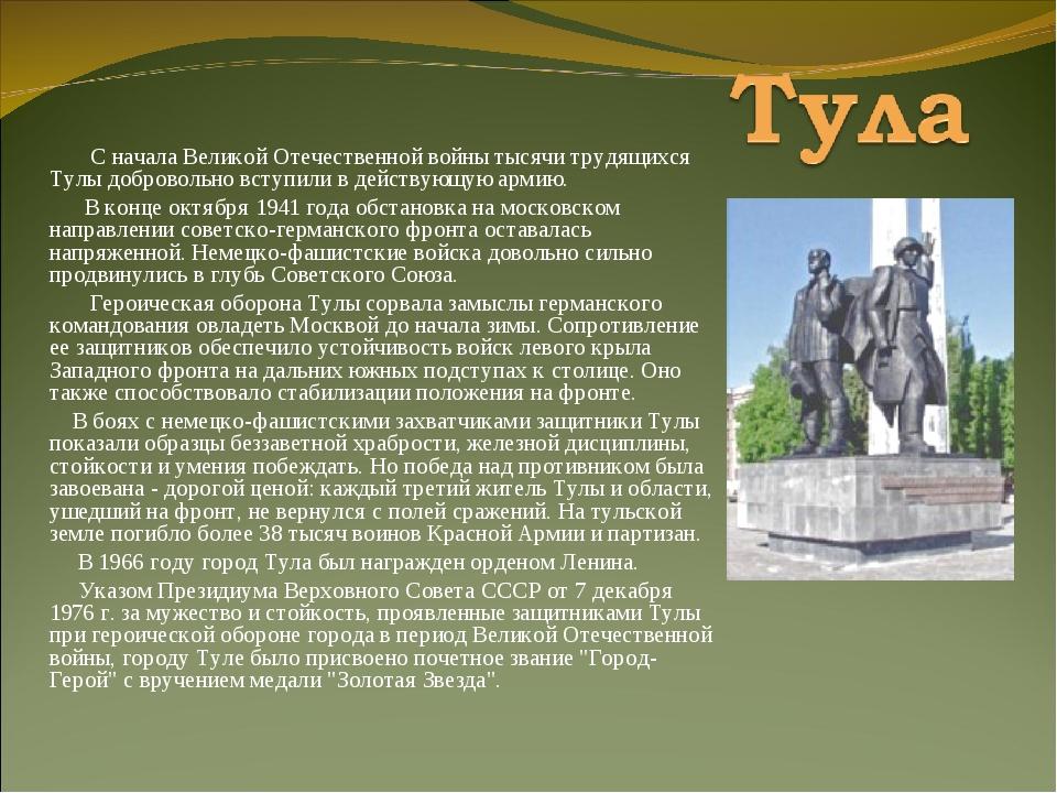 С начала Великой Отечественной войны тысячи трудящихся Тулы добровольно всту...