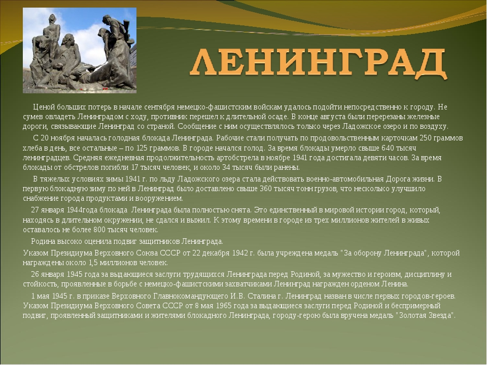 Ценой больших потерь в начале сентября немецко-фашистским войскам удалось по...