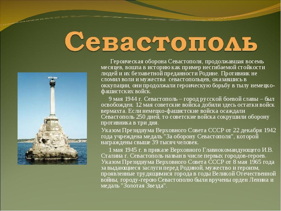 Героическая оборона Севастополя, продолжавшая восемь месяцев, вошла в истори...