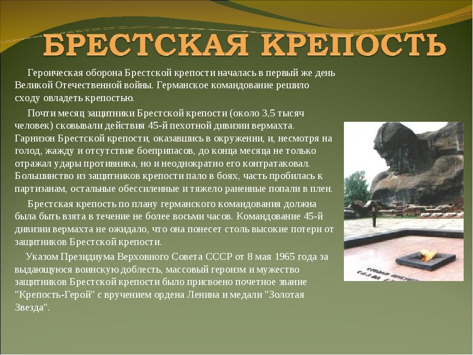 Героическая оборона Брестской крепости началась в первый же день Великой Оте...