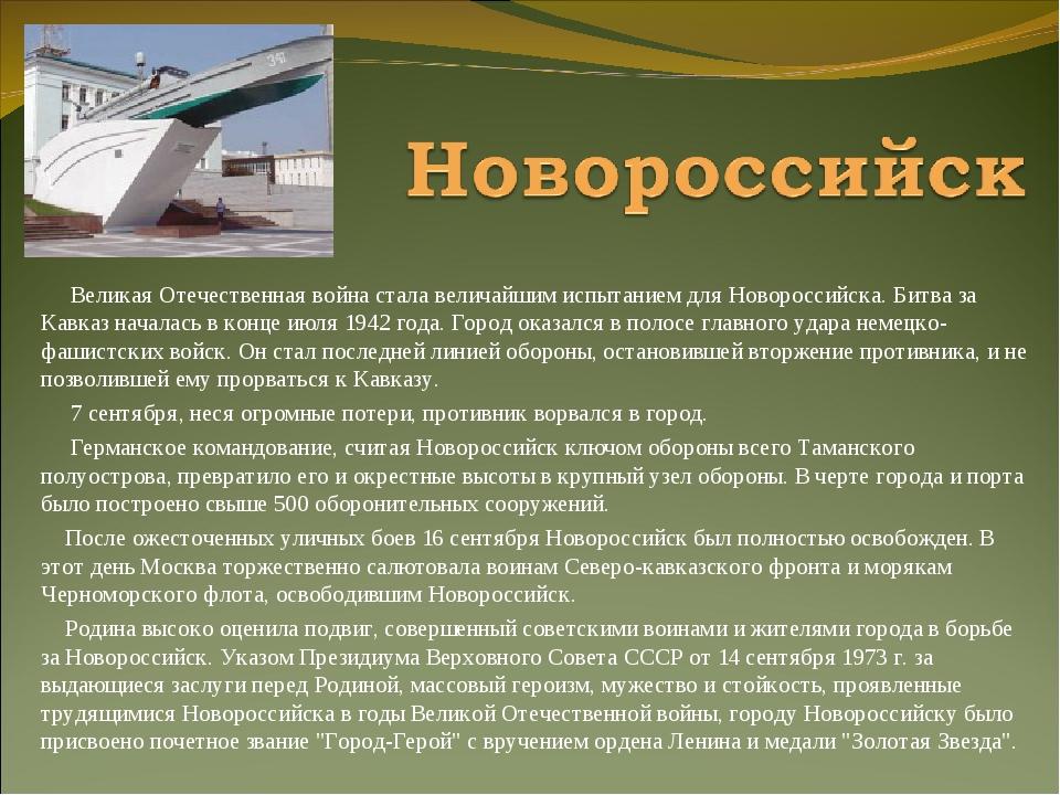 Великая Отечественная война стала величайшим испытанием для Новороссийска. Б...