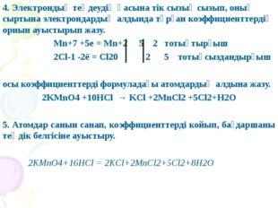 4. Электрондық теңдеудің қасына тік сызық сызып, оның сыртына электрондардың
