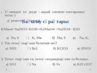 Бақылау сұрақтары: Төмендегі теңдеуде қандай элемент топтарының тотығу дәреж