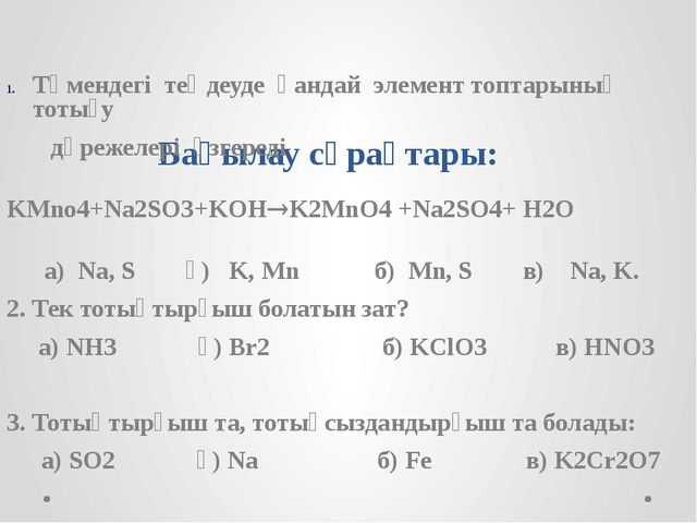 Бақылау сұрақтары: Төмендегі теңдеуде қандай элемент топтарының тотығу дәреж...