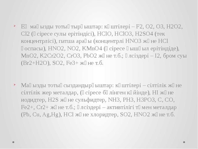 Ең маңызды тотықтырғыштар: күштілері – F2, O2, O3, H2O2, Cl2(әсіресе сулы ер...