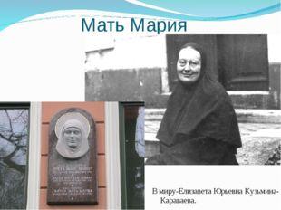 Мать Мария В миру-Елизавета Юрьевна Кузьмина- Караваева.