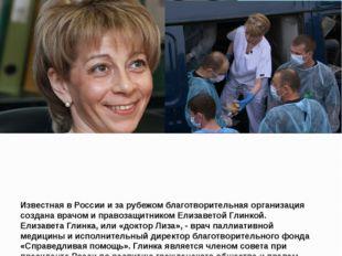 Известная в России и за рубежом благотворительная организация создана врачом