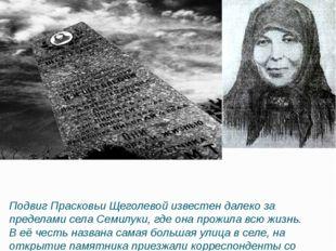 Подвиг Прасковьи Щеголевой известен далеко за пределами села Семилуки, где он