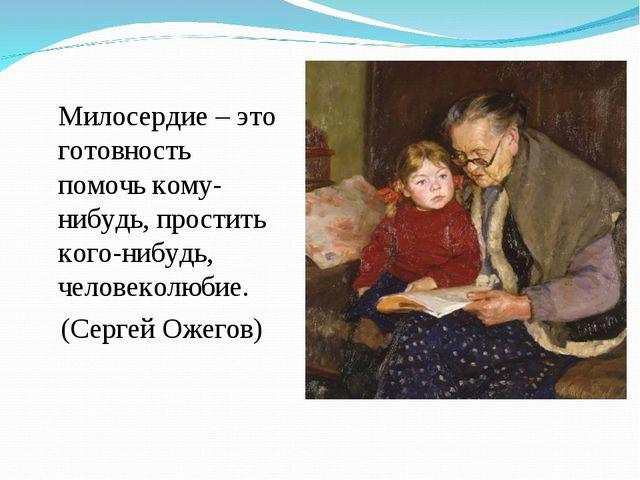 Милосердие – это готовность помочь кому-нибудь, простить кого-нибудь, челове...