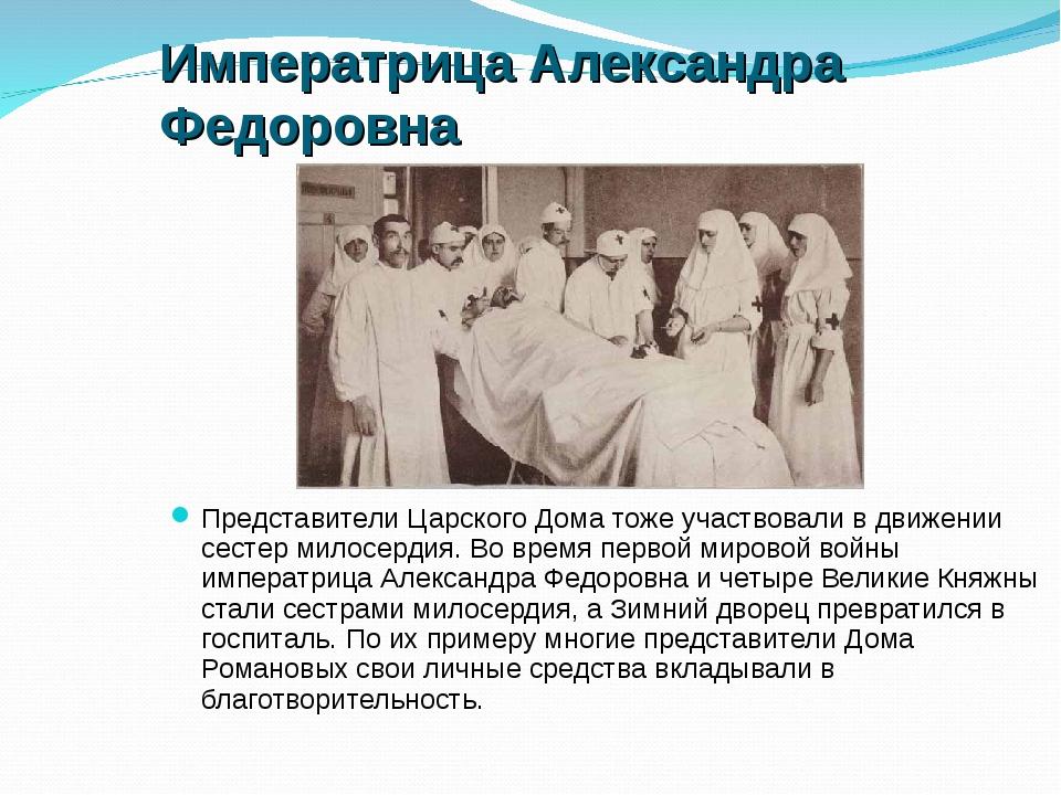 Императрица Александра Федоровна Представители Царского Дома тоже участвовали...