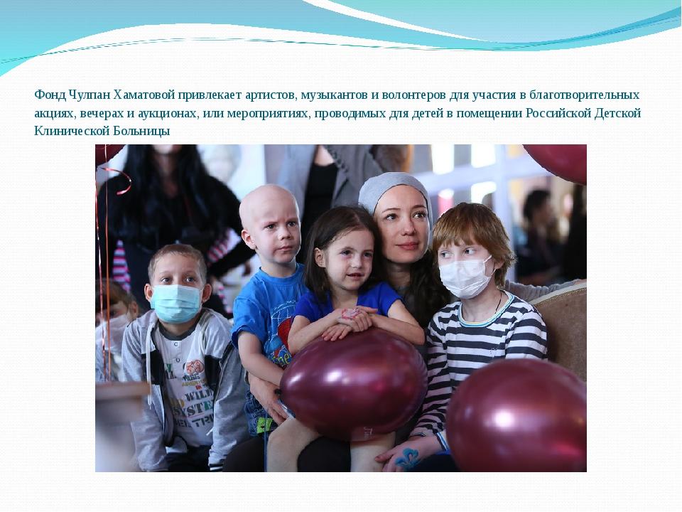 Фонд Чулпан Хаматовой привлекает артистов, музыкантов и волонтеров для участи...