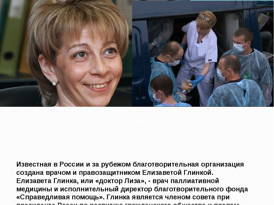 Известная в России и за рубежом благотворительная организация создана врачом...