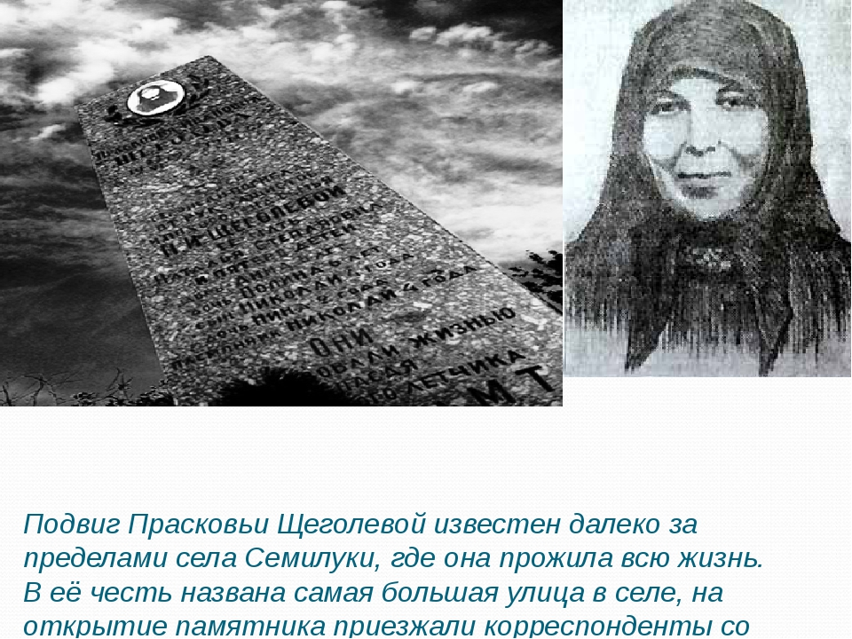 Подвиг Прасковьи Щеголевой известен далеко за пределами села Семилуки, где он...