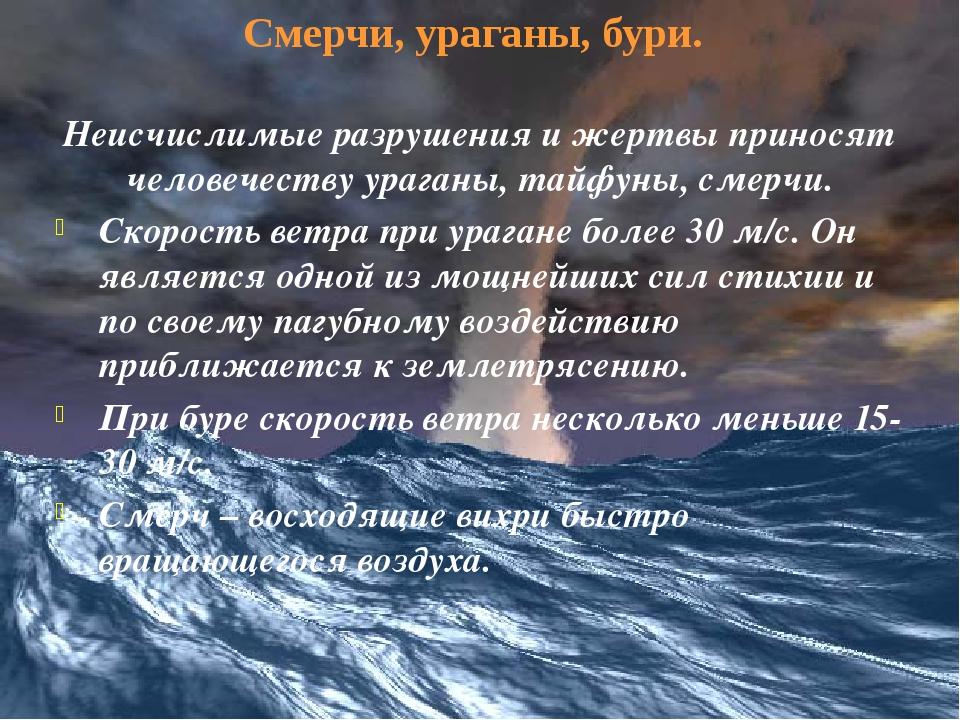 Смерчи, ураганы, бури. Неисчислимые разрушения и жертвы приносят человечеству...