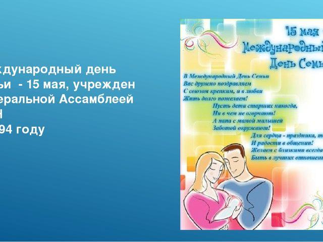 Международный день семьи - 15 мая, учрежден Генеральной Ассамблеей ООН в 1994...