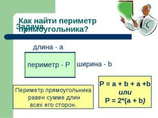 Задача. длина - а ширина - b Как найти периметр прямоугольника? Периметр прям