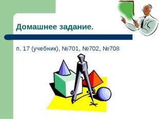 Домашнее задание. п. 17 (учебник), №701, №702, №708
