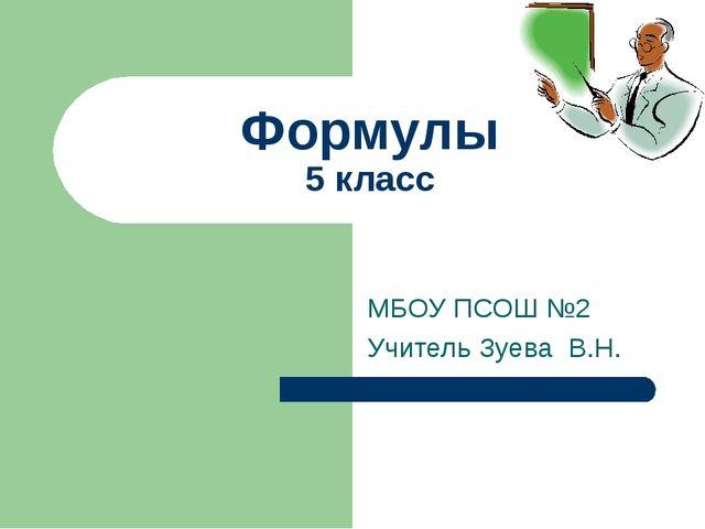 Формулы 5 класс МБОУ ПСОШ №2 Учитель Зуева В.Н.