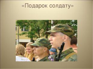 «Подарок солдату»