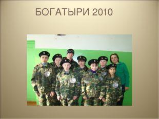 БОГАТЫРИ 2010