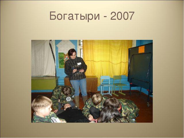 Богатыри - 2007