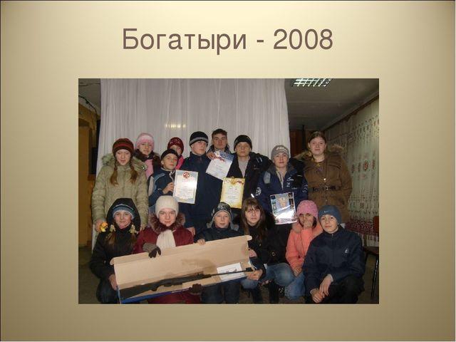 Богатыри - 2008